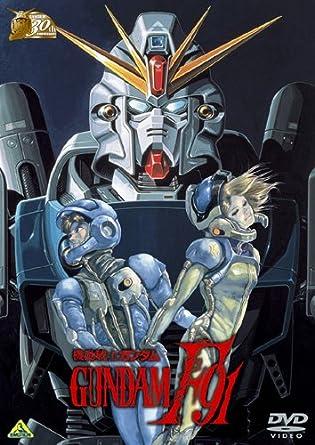 【徹底解説】『機動戦士ガンダムF91』人気高い劇場版ガンダム