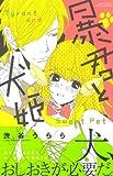 暴君と犬姫 (ミッシィコミックス)