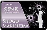 コウブツヤ PSYCHO-PASS サイコパス ICカードステッカー 4 槙島聖護