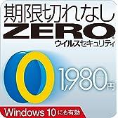 ウイルスセキュリティZERO [ダウンロード](旧版)