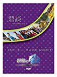 BS-TBS 『銀輪の風』と『自転車つれづれ旅日和』。