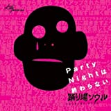 Party Nightは終わらない(DVD付)