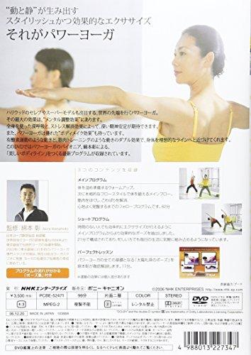 綿本彰のパワーヨーガ パーフェクト・レッスン [DVD] 画像2