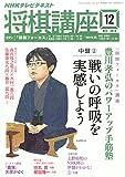 NHK 将棋講座 2014年 12月号 [雑誌]