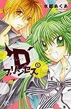 D'プリンセス 1 (プリンセスコミックス)