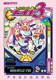 しんりゃくし隊のメイド3 / アキヨシカズタカ のシリーズ情報を見る