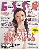 ESSE(エッセ) 2014年12月・2015年1月合併号