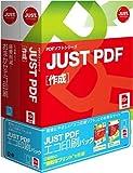 JUST PDF エコ印刷パック