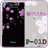 P-01D対応 携帯ケース【019桜クリスタル】