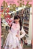 小説宝石 2012年 02月号 [雑誌]