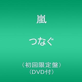 つなぐ(嵐)