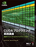 CUDAプログラミング実践講座 − 超並列プロセッサにおけるプログラミング手法