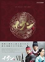 イ・サン DVD-BOX Ⅶ