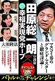 田原総一朗 守護霊VS.幸福実現党ホープ