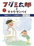 フジ三太郎とサトウサンペイ 7