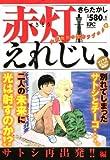 赤灯えれじい サトシ再出発!!編 (講談社プラチナコミックス)