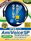 AmiVoice SP USBマイク無 アカデミック版