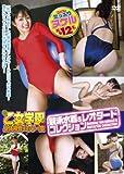 乙女学園 身体検査をもう一度 競泳水着&レオタードコレクション [DVD]