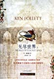 img - for World Without End (Chinese Edition) book / textbook / text book