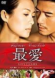最愛[DVD]