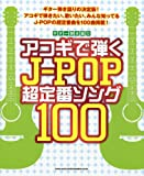 ギター弾き語り アコギで弾くJ-POP超定番ソング100