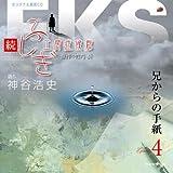 オリジナル朗読CDシリーズ 続・ふしぎ工房症候群 EPISDE.4「兄からの手紙」