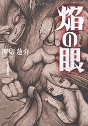 焔の眼(1) (アクションコミックス)