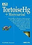 入門TortoiseHg + Mercurial
