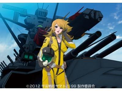 宇宙戦艦ヤマト2199プレミアムポスターブック