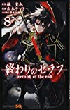 終わりのセラフ 8 (ジャンプコミックス)