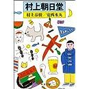 村上朝日堂 (新潮文庫)