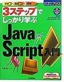 3�X�e�b�v�ł�������w�� JavaScript��� (�������g���邩��v���X)