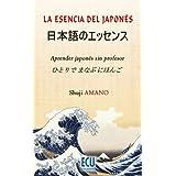 La esencia del Japonés: Aprender japonés sin profesor