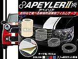 シードスタイル ボンネット ストライプテープ APEYLERII アペイリア2 幅19.5cm 単位 1m ホワイト