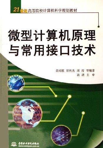 微型计算机原理与常用接口技术图片