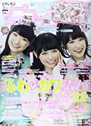 ピチレモン 2014年 05月号 [雑誌]