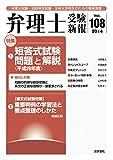 弁理士受験新報 vol.108(2014) 短答式試験問題と解説 平成26年度