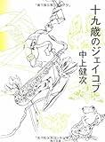 十九歳のジェイコブ (角川文庫)