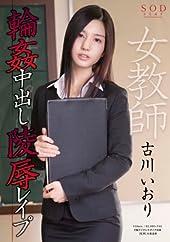古川いおり 女教師輪姦中出し陵辱レイプ [DVD]