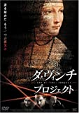 ダ・ヴィンチ・プロジェクト Juliusz Machulski [DVD]