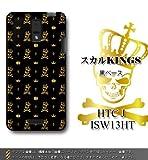 HTC J ISW13HT対応 携帯ケース【1176スカルKINGS】