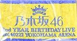 乃木坂46 マフラータオル 横浜アリーナ 黄色 2nd YEAR BIRTHDAY LIVE【公式】