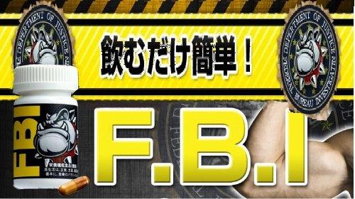【F.B.I】累計販売50,000個突破!!!ペニス増大サプリ!