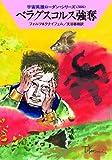 ベラグスコルス強奪 (ハヤカワ文庫 SF ロ 1-366 宇宙英雄ローダン・シリーズ 366)