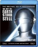 地球の静止する日 [Blu-ray]