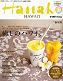 Hanako (ハナコ) 2011年 6/23号 [雑誌]