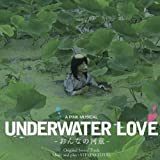 UNDERWATER LOVE-おんなの河童-オリジナル・サウンド・トラック