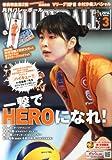 VOLLEYBALL (バレーボール) 2014年 03月号 [雑誌]