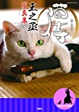 猫侍「玉之丞」写真集