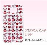 GALAXY S II SC-02C対応 携帯ケース【299アジアンパンダ(レッド)】
